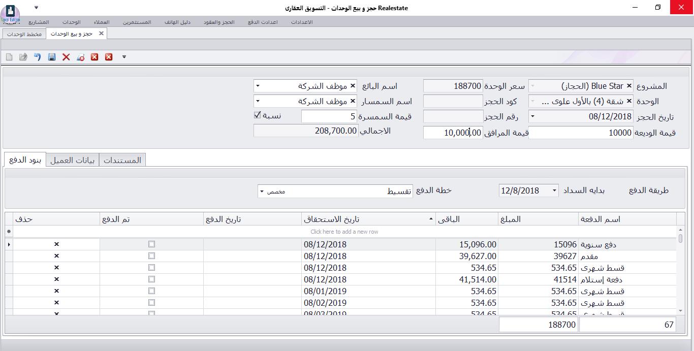 برنامج محاسبة الاستثمار العقاري