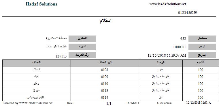 برنامج محاسبة وادارة محطات الخرسانة الجاهزة