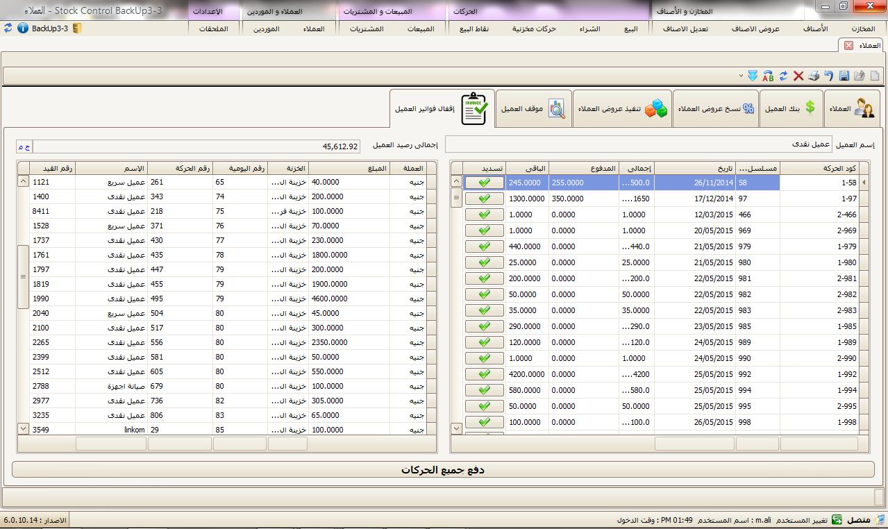 برنامج حسابات العملاء