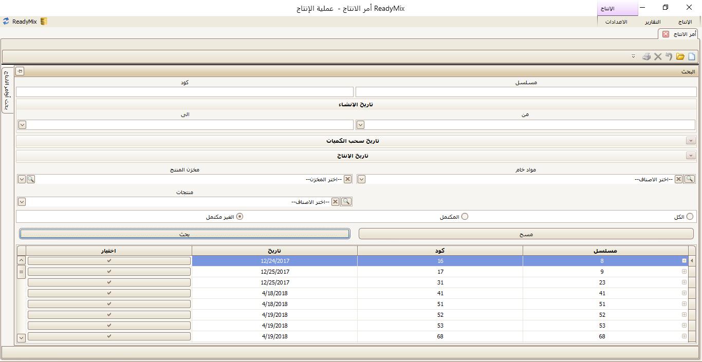 برنامج محاسبة مصانع الخرسانة الجاهزة