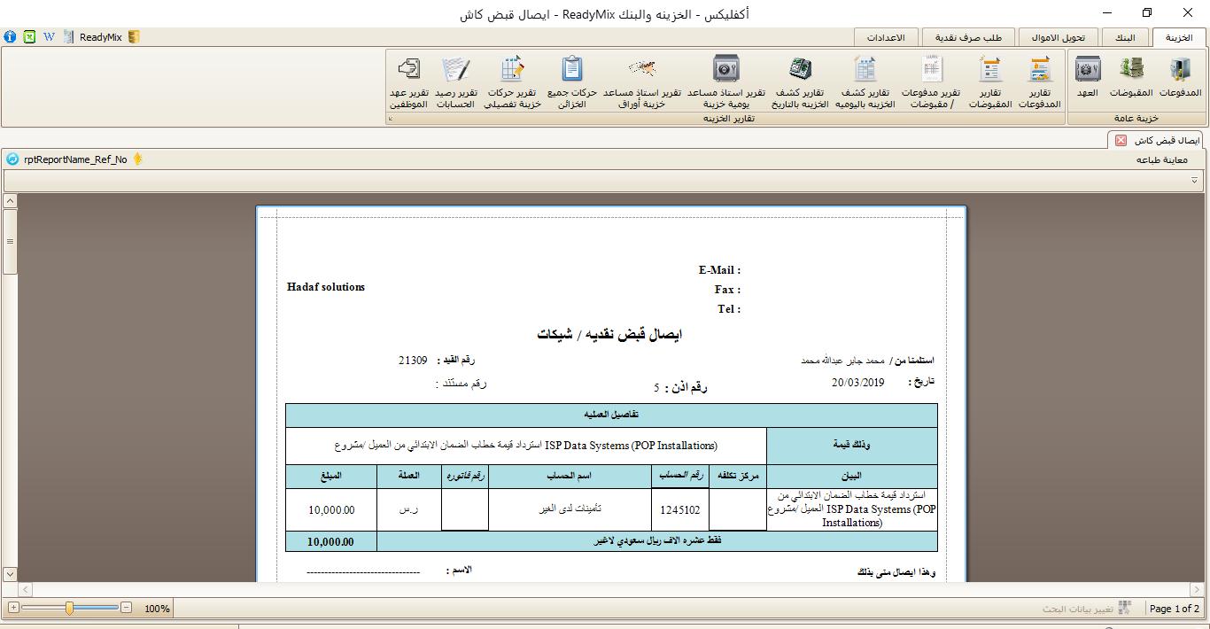 برنامج حسابات شركات المقاولات