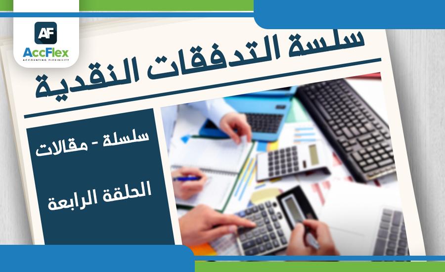 قائمة التدفقات النقدية من الانشطة الاستثمارية