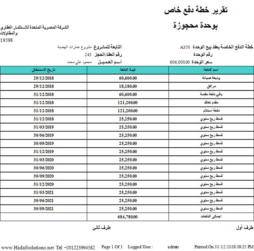 برنامج محاسبة الاستثمار العقاري وتقسيط الوحدات