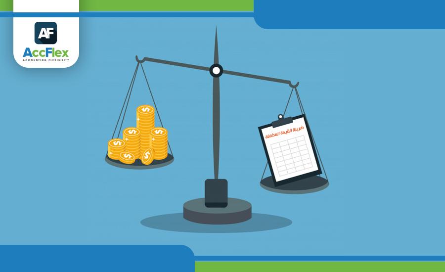 ضريبة القيمة المضافة ومدى تأثيرها على المبيعات بالتقسيط