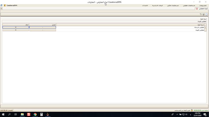 كيفية عمل حسابات لشركة مقاولات وتطبيقها على برنامج محاسبة مقاولات