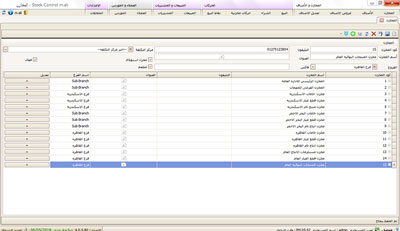 اقوى برنامج مخازن ومستودعات فى مصر والشرق الأوسط