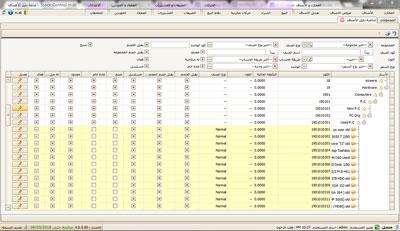 اسهل برنامج حسابات ومخازن فى مصر والشرق الأوسط