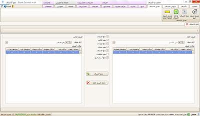 برنامج ادارة المخازن والمستودعات عربى