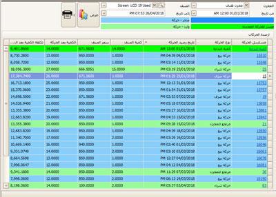 برنامج محاسبة لادارة المخازن والمستودعات