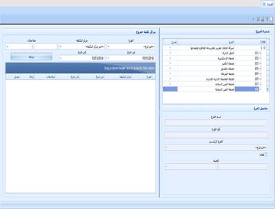 برنامج ادارة محطات الخرسانة الجاهزة الخاص بشركات الخرسانة الجاهزة