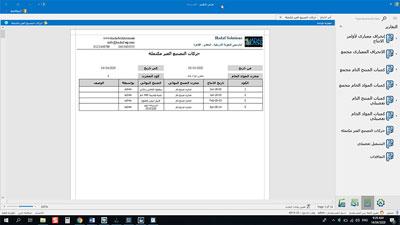 برنامج محاسبة مصانع الخرسانة