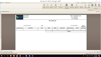 برنامج محاسبة الخزينة والبنوك