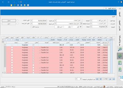 برنامج الحسابات العامة - مراجعة القيود