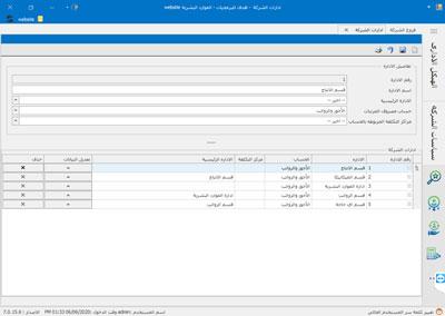برنامج شؤؤن الموظفين - شاشة الإدارات