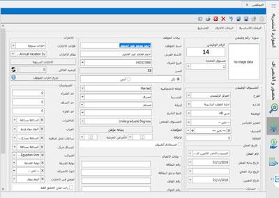 برتامج شؤون الموظفين - شاشة بيانات الموظفين