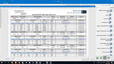 برنامج محاسبة تكاليف التصنيع