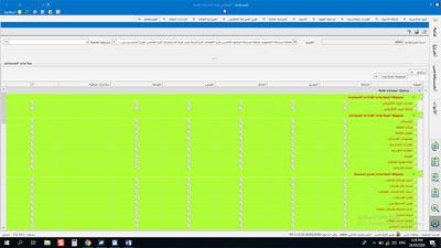 شاشة المستخدمين فى برنامج الحسابات العامة