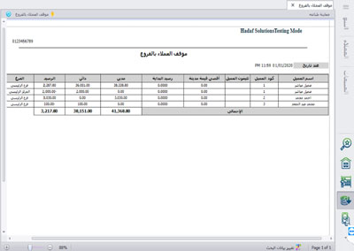 برنامج المخازن - شاشة تقرير موقف العملاء
