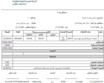 برنامج محاسبة شركات الاستثمار العقاري وتقسيط الوحدات