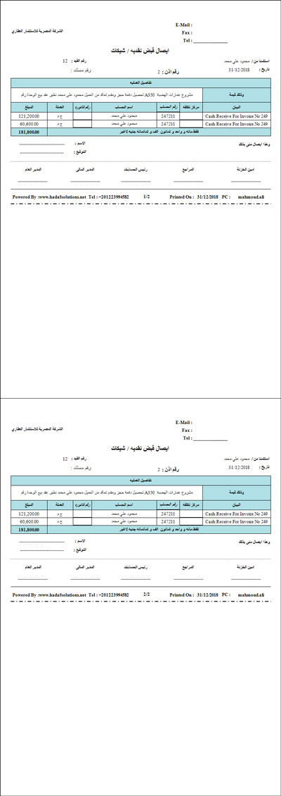 برنامج محاسبة الاسثتمار العقاري وتقسيط الوحدات