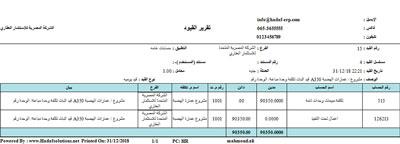 برنامج محاسبة شركات الاستثمار العقاري وحجز الوحدات