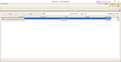 برنامج حسابات وادارة محطات الخرسانة الجاهزة