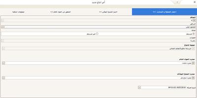 برنامج محاسبة  ادارة محطات الخرسانة الجاهزة