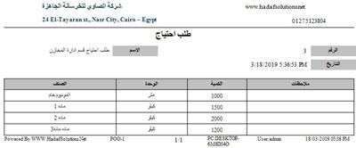 برنامج محاسبة التكاليف الصناعية