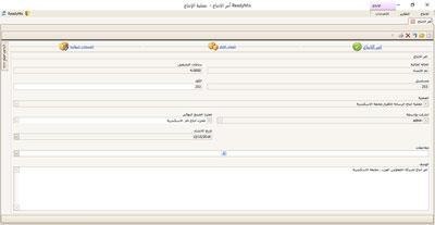 برنامج حسابات وادارة محطات الخرسانة