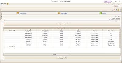 برنامج  حسابات ادارة محطات الخرسانة الجاهزة