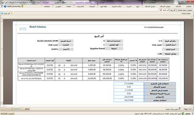 برنامج ادارة المخازن من اكفليكس