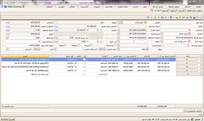 برنامج محاسبة ادارة المخازن من أكفليكس