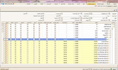 كيفية انشاء دليل الاصناف فى برنامج ادارة المخازن