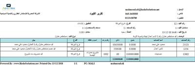 برنامج محاسبة شركات الاستثمار العقاري