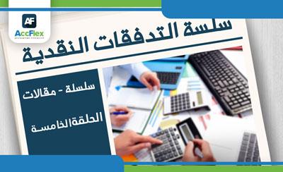 قائمة التدفقات النقدية من الأنشطة التشغيلية  بالطريقه المباشره