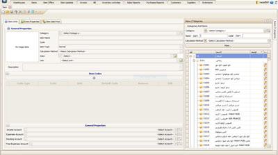 Items screen - Stock Control Program