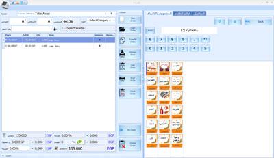 I Cafe- Cashier Screen