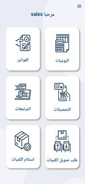 تطبيق مندوبين المبيعات كامل للشركات التجارية