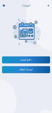 تطبيق مندوبين المبيعات
